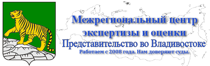 Центр экспертизы и оценки во Владивостоке