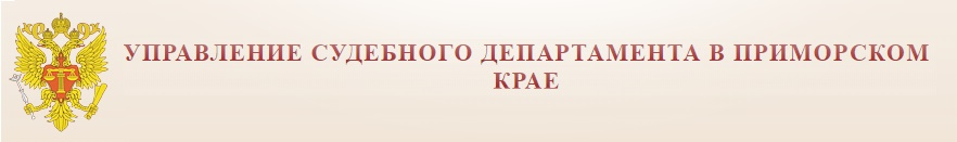 Управление судебного департамента Приморского края